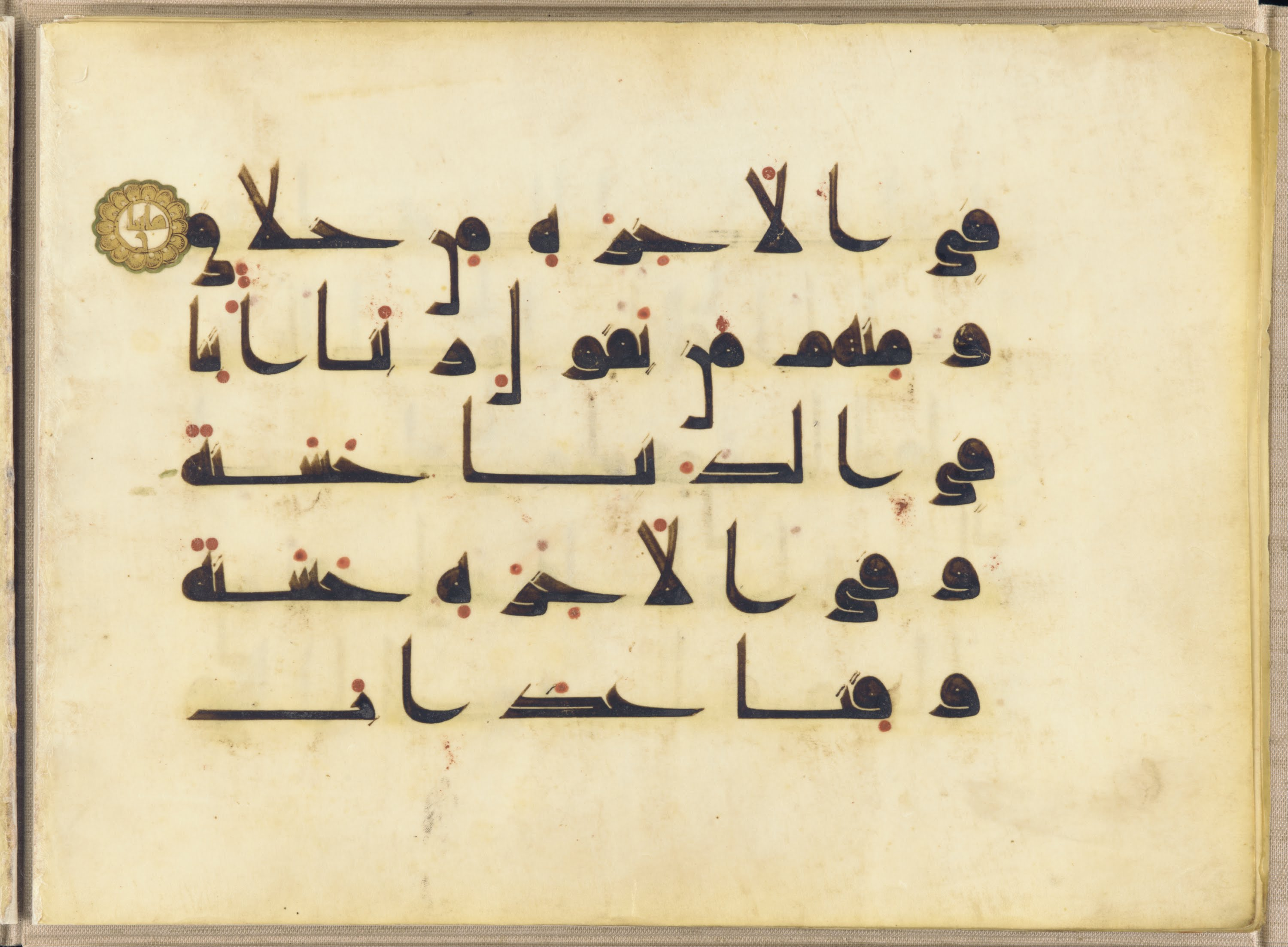 A_section_of_the_Koran_-_Google_Art_Project